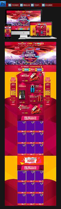 大气时尚2016天猫双11全球狂欢节首页