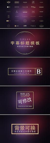 多款简洁文字排版动画AE模板