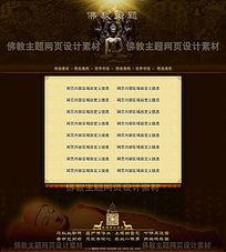 佛教主题网页设计素材PSD