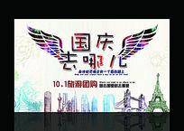 国庆旅游海报