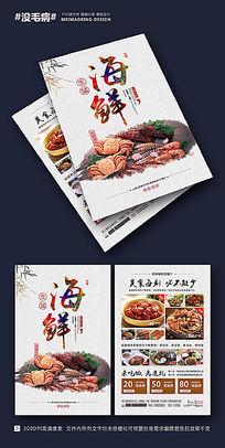 海鲜美食促销宣传单