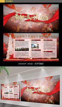 红军长征胜利80周年展板素材