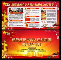 红色大气十一国庆节展板