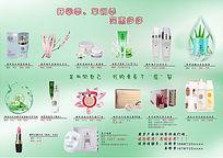 化妆品芦荟宣传单