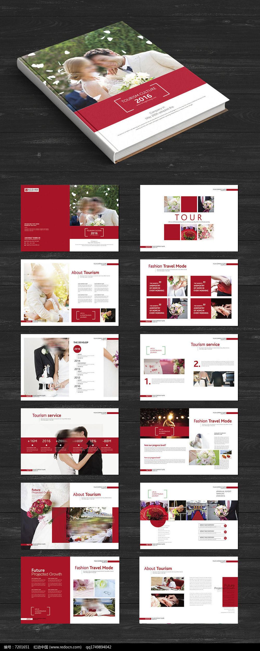 婚庆公司宣传手册图片