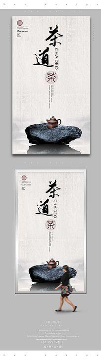 简约茶道宣传海报设计PSD