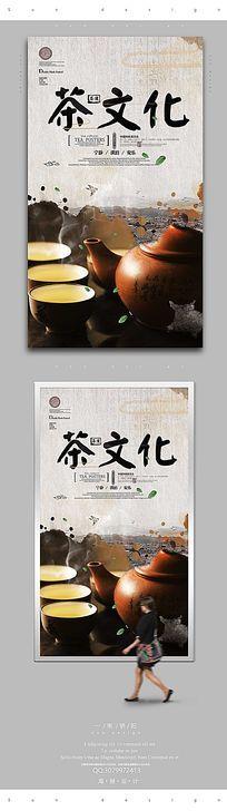 简约茶文化宣传海报设计 PSD