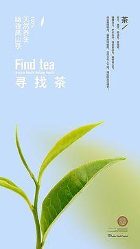 简约茶宣传海报设计PSD