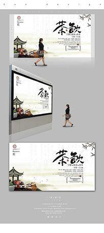 简约茶饮宣传海报设计
