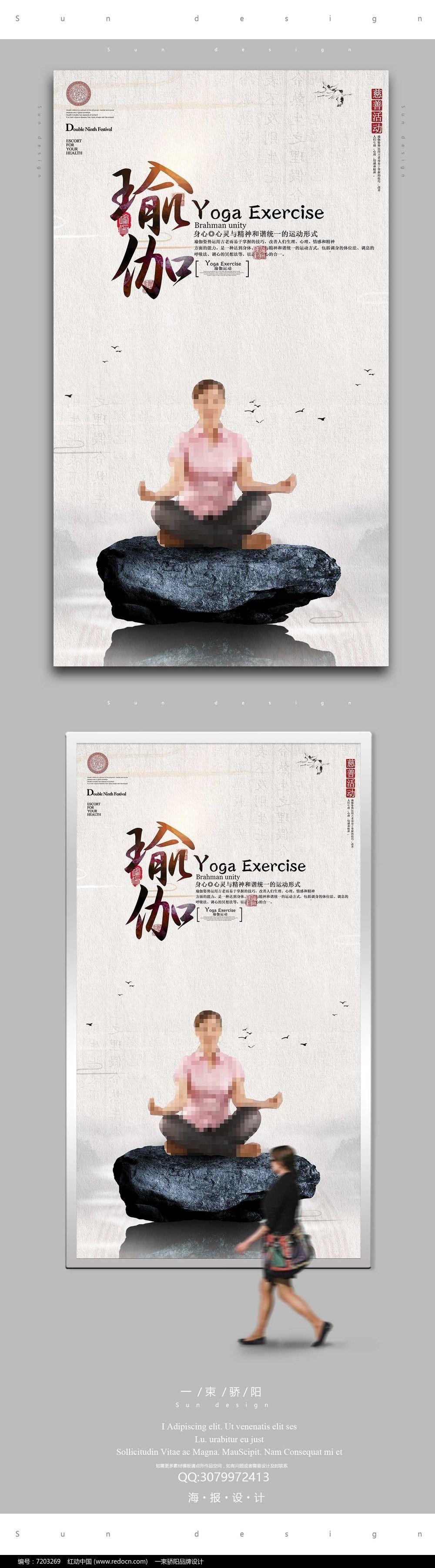 简约瑜伽海报设计PSD图片