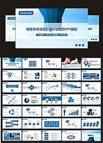 简约蓝色商务总结PPT模板