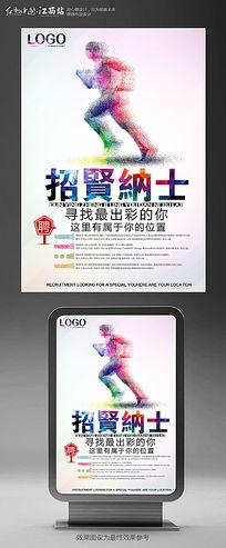 简约水彩招聘宣传海报设计
