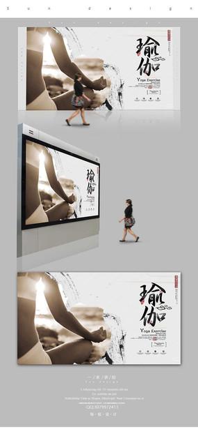 简约瑜伽宣传海报设计PSD PSD