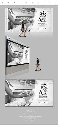 简约瑜伽宣传海报设计 PSD