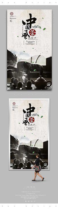 简约中国风茶宣传海报设计PSD
