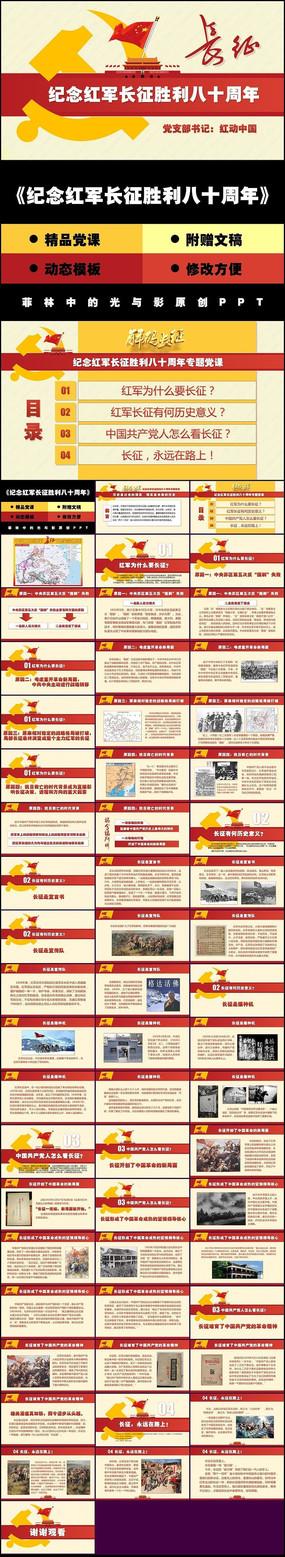 纪念红军长征胜利八十周年专题党课大气红色党徽背景ppt课件