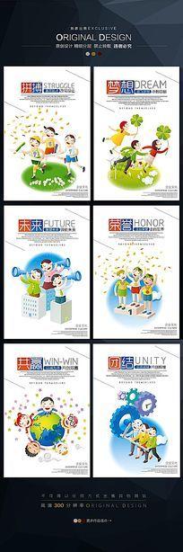 卡通风格企业文化宣传海报