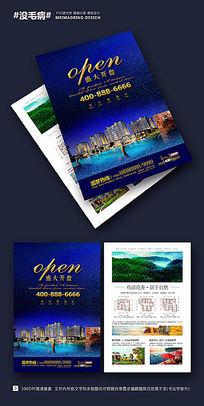 蓝色高端房地产开盘宣传单页