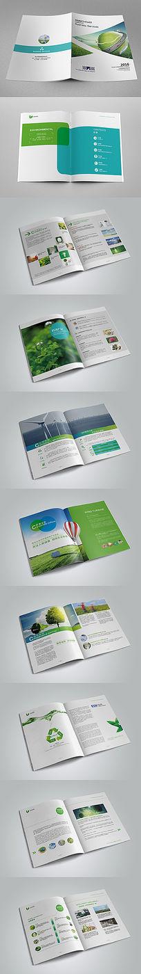 绿色能源环保科技电力公司画册版式设计