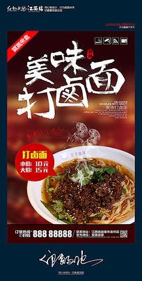 美味打卤面餐饮宣传海报设计