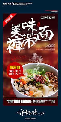 美味裤带面餐饮宣传海报设计