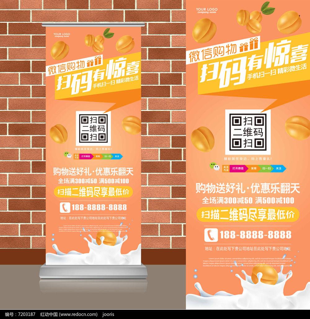 原创设计稿 海报设计/宣传单/广告牌 易拉宝 蜜桃水果果汁微信扫码图片