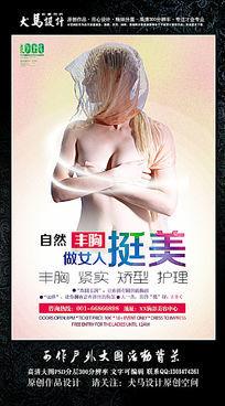 女人丰胸挺美海报
