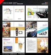 时尚地产招商手册设计