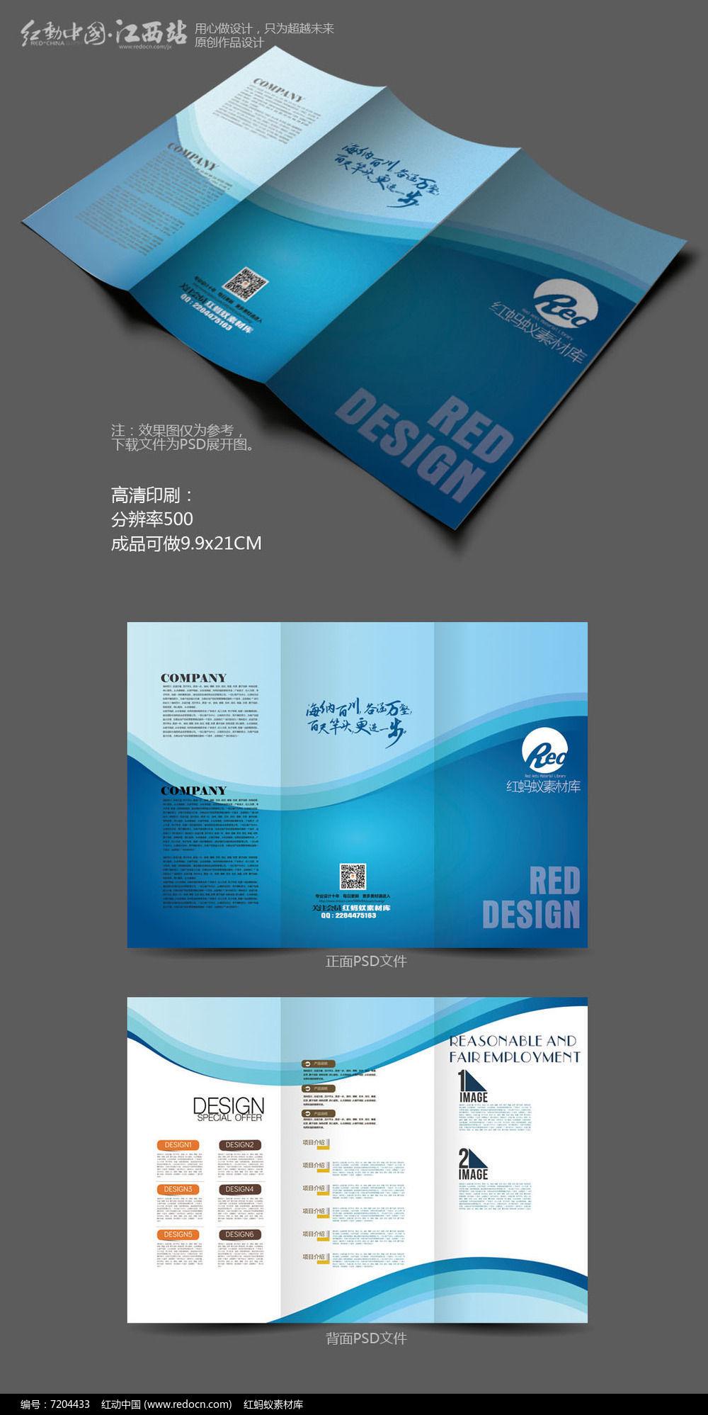 折页折页企业三蓝色v折页PSD素材下载_时尚设设计教程瓶身图片