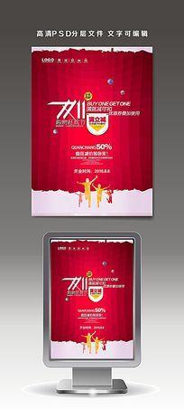 双十一促销优惠海报设计