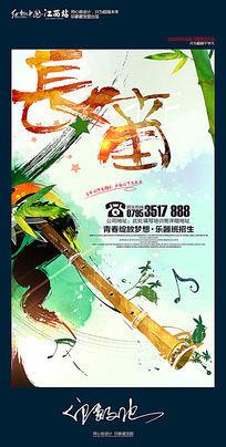 水彩长笛乐器培训海报设计
