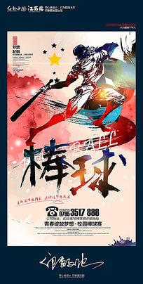 水彩校园棒球赛宣传海报设计