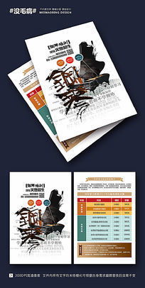 水彩中国风钢琴班培训宣传单
