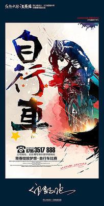 水彩自行车运动比赛宣传海报