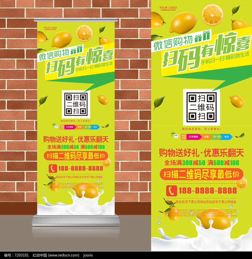 原创设计稿 海报设计/宣传单/广告牌 易拉宝 甜橙果汁水果微信扫码图片