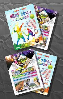 网球培训招生DM宣传单彩页设计