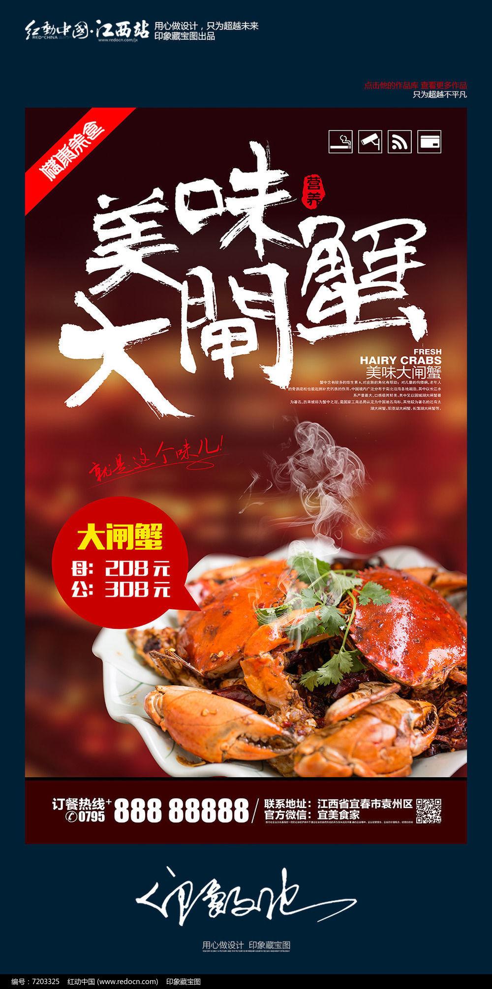 阳澄湖大闸蟹宣传海报设计图片