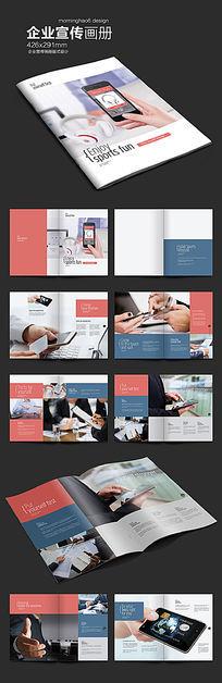 移动端金融理财画册版式设计