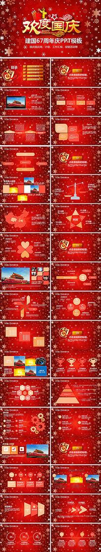 中国风红色大气欢度国庆动态PPT