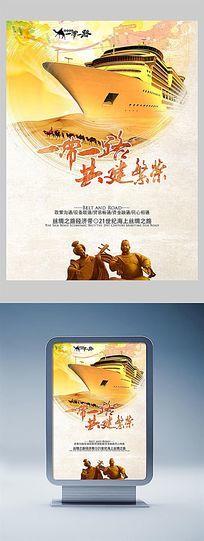 中国风轮船古典一带一路党建展板