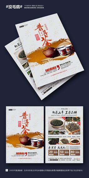 中国风普洱茶促销宣传单