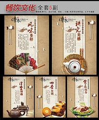 中国风饮食文化古典挂图设计