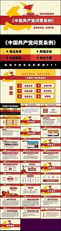 中国共产党问责条例解读大气红色党徽背景精品党课ppt课件
