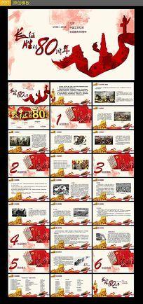 中国工农红军长征胜利80周年PPT
