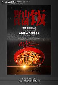 中国美食饭馆野山真菌饭海报设计模板