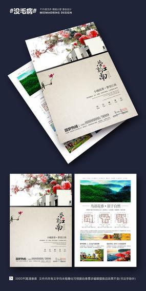 中式地产单页设计