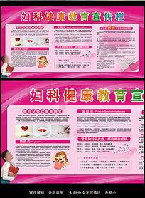 紫色温馨妇科健康教育医院宣传栏