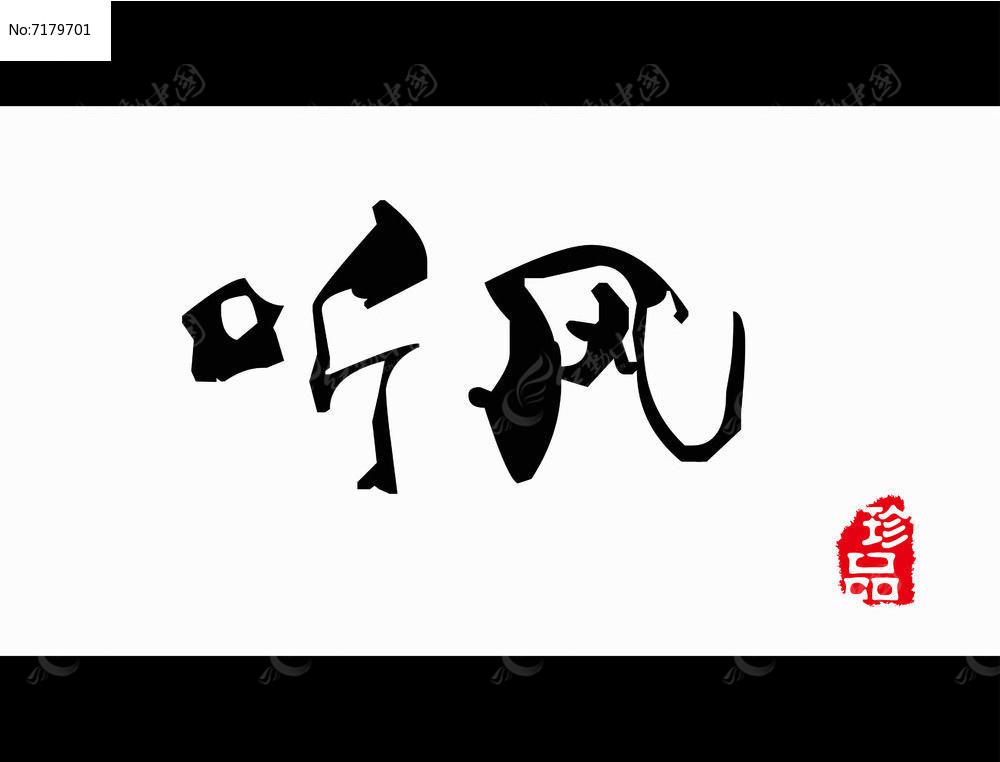 字体设计ai素材下载_书法字体设计图片
