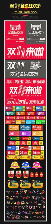 2016淘宝天猫双11全球狂欢节logo素材