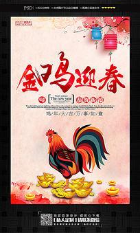 2017鸡年金鸡迎春恭贺新禧海报